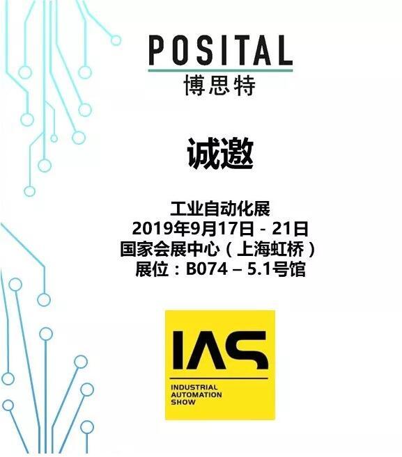 博思特POSITAL亮相2019工业自动化展