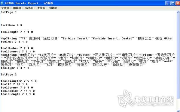 新建一个TXT文件用于定义输出的位置变量