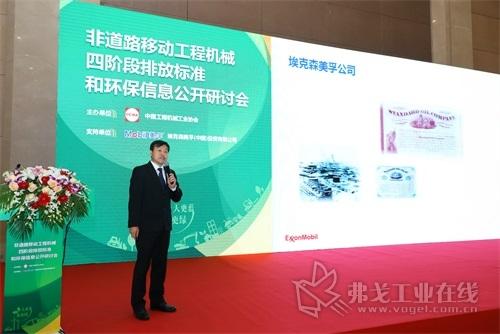 埃克森美孚(中国)投资有限公司北亚润滑油业务总工程师陈思轩先生在非道路移动工程机械四阶段排放标准和环保信息公开研讨会上致辞