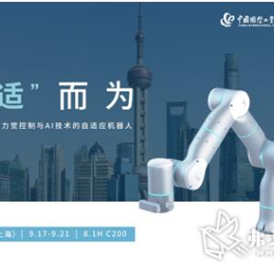 """顺""""适""""而为,Flexiv自适应机器人工博会首秀"""