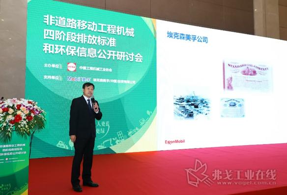 在BICES 2019,埃克森美孚(中国)投资有限公司北亚润滑油业务总工程师陈思轩先生在非道路移动工程机械四阶段排放标准和环保信息公开研讨会上致辞