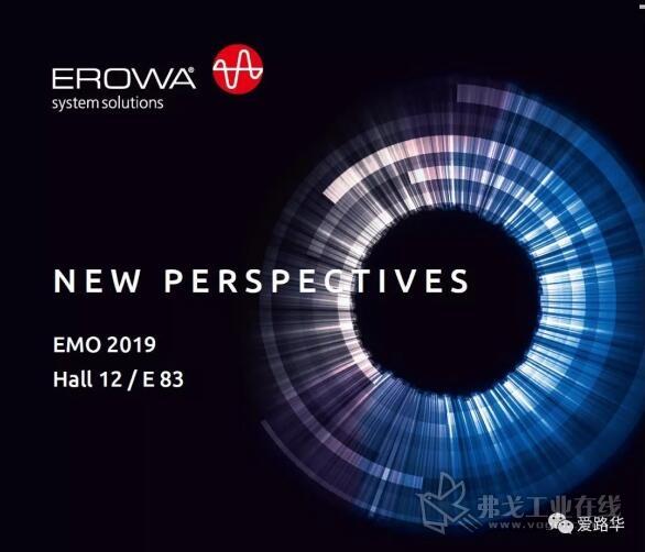 EROWA,以新视角亮相EMO展