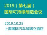 2019(第七届)国际可持续制造会议