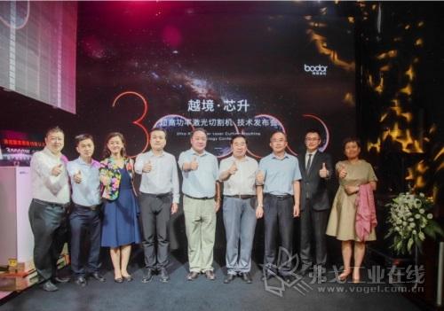 2019年8月16日,邦德激光30 000 W超高功率激光切割机在济南全球首发