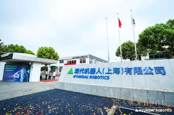 现代机器人上海有限公司
