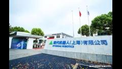 扬帆远航 再创辉煌 | 现代机器人开业庆典在沪成功举办!