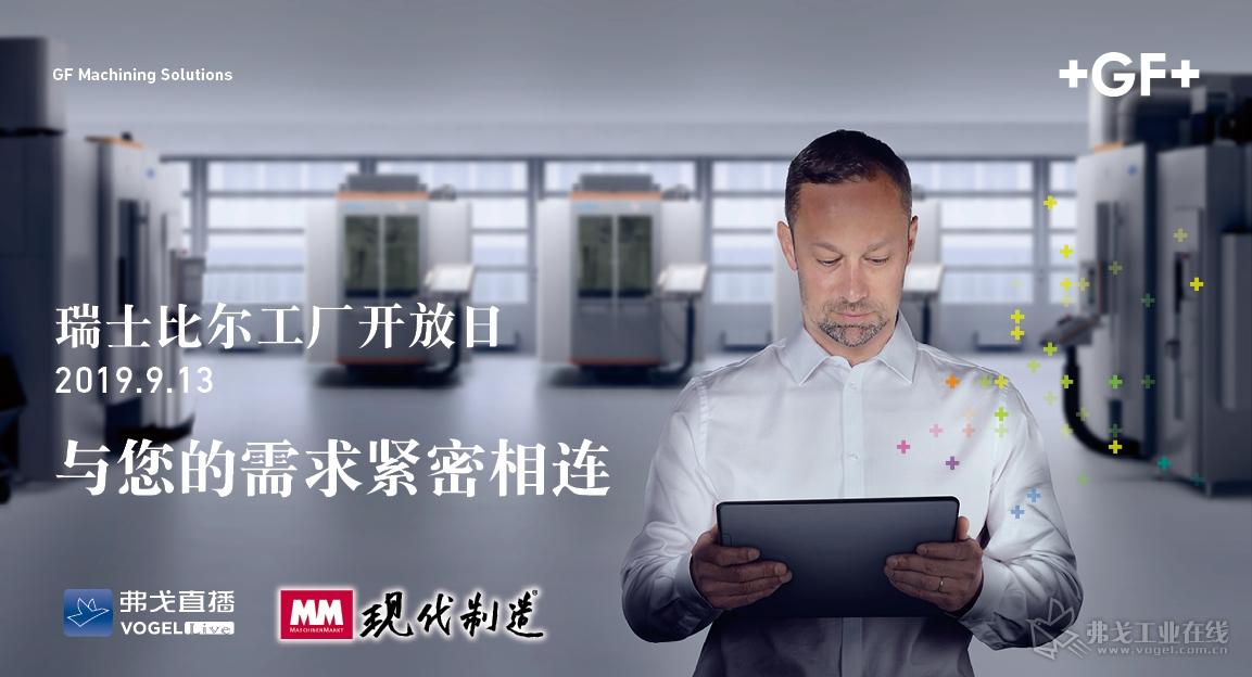 2019GF瑞士比尔工厂开放日--MM独家直播间