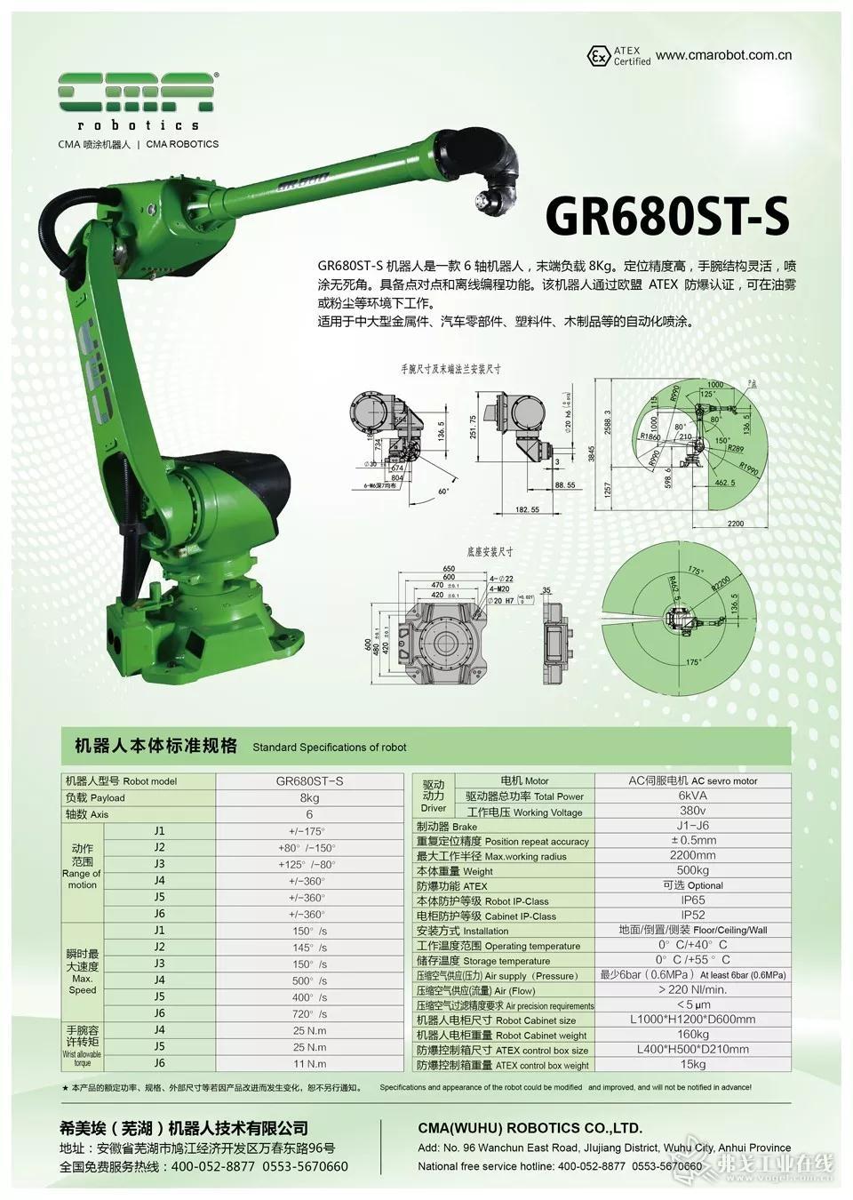 GR680ST机器人