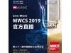 MWCS2019-MM直播间