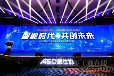 智能时代 共创未来——爱仕达•钱江机器人构建智能制造生态圈峰会在沪举行