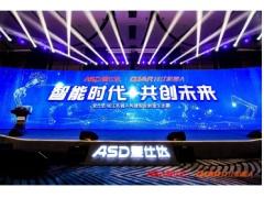 智能时代 共创未来——爱仕达·钱江机器人构建智能制造生态圈峰会在沪举行