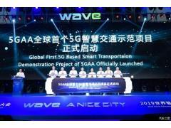 上海与华为等推全球首个5G智慧交通项目