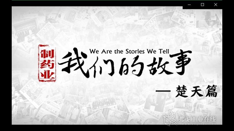 制药业《我们的故事》——楚天篇