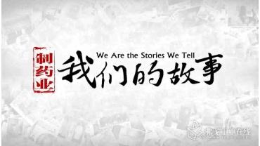 制药业《我们的故事》第一季