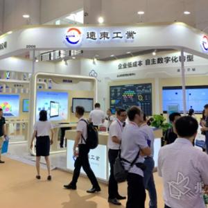 远东发布FE-IU物联云平台,助力中小企业数字化转型