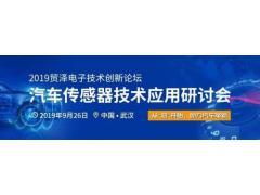 2019贸泽电子汽车传感器技术应用研讨会即将举办
