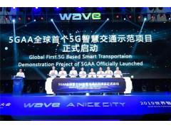 """5GAA""技术联盟""四大金刚""+合力加持+全球首个5G智慧交通示范项目+明年落地"