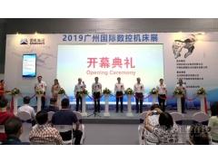 2019广州国际数控机床展于广州盛大开幕