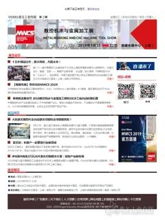2019年MWCS展会e-news 第三期