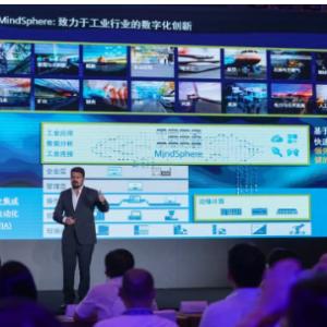 """西门子""""MindSphere中国合作伙伴计划""""正式启动"""