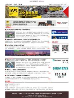 2019年IAS展会e-news(第三期)