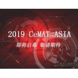 2019 CeMAT ASIA—MM直播间