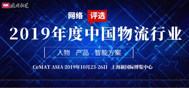 2019年度物流行业评选