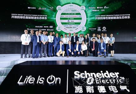 施耐德电气携手合作伙伴发布开放的绿色智能制造生态体系