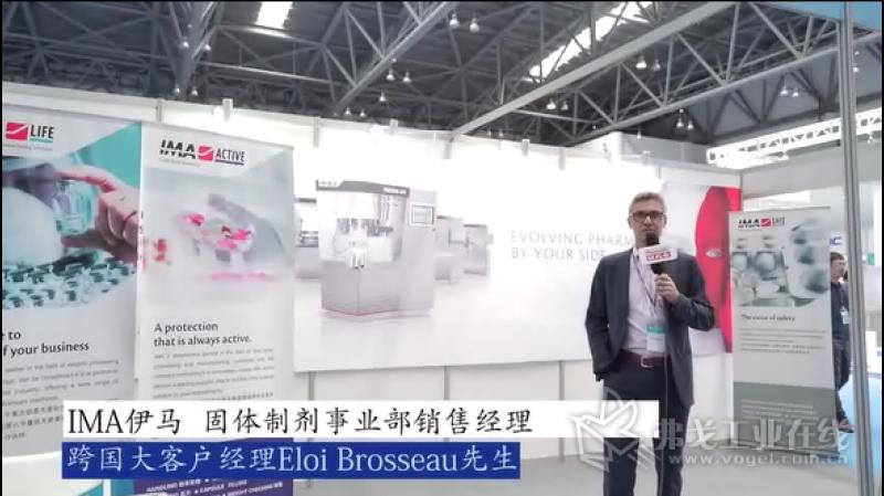 IMA伊马固体制剂事业部销售经理及跨国大客户经理Eloi Brosseau先生