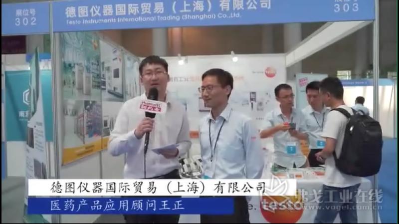 访德图仪器国际贸易(上海)有限公司医药产品应用顾问王正先生