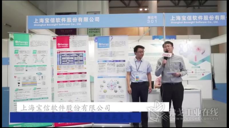 访上海宝信软件股份有限公司医药行业业务部总经理陈晓东先生