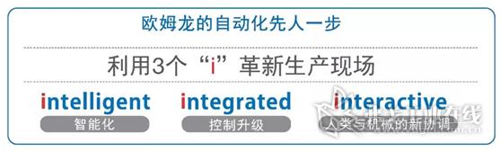 """欧姆龙i-Automation中也提到了自动化""""先人一步""""的概念"""