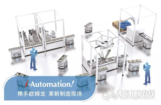 欧姆龙i-Automation