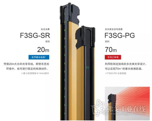 安全光幕 F3SG-SR/PG