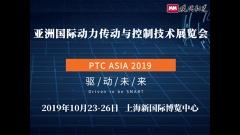 2019年亚洲国际动力传动与控制技术展览会