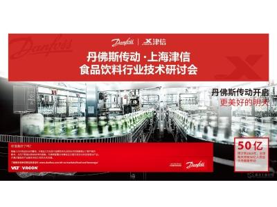 丹佛斯传动上海津信食品饮料行业技术研讨会
