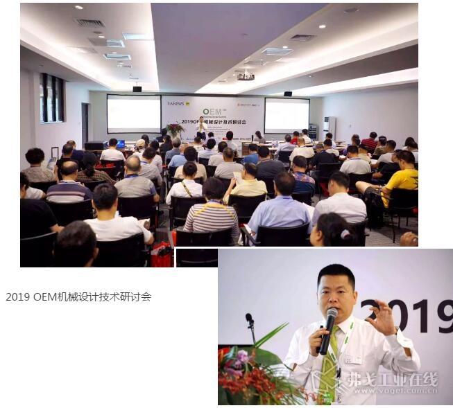 2019 OEM机械设计技术研讨会