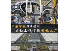 中国智造再拓步 走进上汽宁德智能工厂