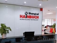 瀚柏格夹具系统技术(上海)有限公司