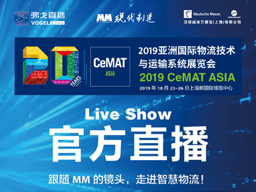 2019 CeMAT ASIA—官方直播间