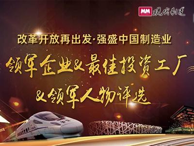 """改革开放再出发·强盛中国制造业——领军企业&最佳投资工厂&领军人物评选""""活动"""
