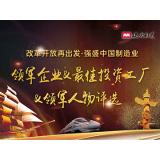 改革开放再出发·强盛中国制造业——领军企业&最佳投资工厂&领军人物评选