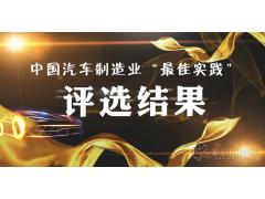 """2019中国汽车制造业""""最佳实践""""评选活动评选结果"""