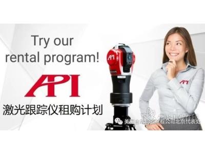 "API激光跟踪仪""Rent-To-Own""租赁购机计划"