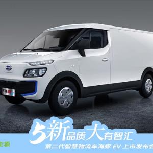 全铝车身新能源物流车平台(第二代智慧物流车海豚EV)