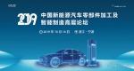 2019中国新能源汽车零部件加工及智能制造高层论坛