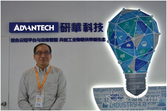 研华(中国)有限公司工业物联网事业群智能设备制造事业部业务发展总监李国忠
