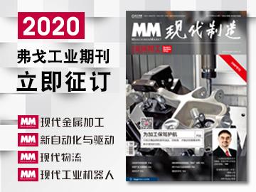 2020年杂志订阅