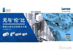 与Lenze相约PTC,展望未来机器世界!