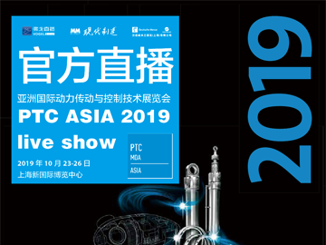 2019 PTC ASIA——MM直播间